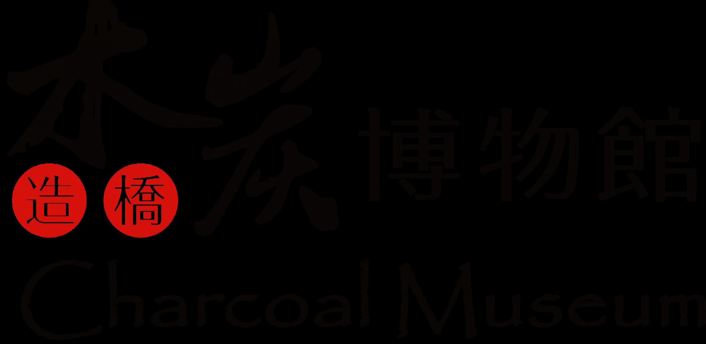 Charcoal Museum 造橋木炭博物館